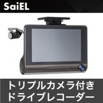 ショッピングドライブレコーダー トリプルカメラ付きドライブレコーダー SLI-TCD130