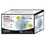 ビー・エム・シー BMC活性炭入りフィットマスク サイズ:95×175mm 入数:50枚