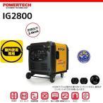 KIPOR キッポー インバーター発電機 IG2800 パワーテック POWERTECH IGシリーズ 発電機 代引不可 ポイント10倍