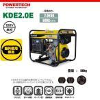 KIPOR キッポー ディーゼルエンジン発電機 KDE2.0E 60Hz パワーテック POWERTECH 発電機 ディーゼル発電機 代引不可 ポイント10倍