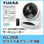 ユアサプライムス YUASA 扇風機 サーキュレーター YCL-20SR ホワイト&ブラック サーキュレータ ポイント10倍