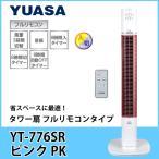 ユアサプライムス YUASA 扇風機 タワーファン YT-776SR ピンク リモコン付き タワー扇 ポイント10倍