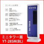 ユアサプライムス YUASA 扇風機 ミニタワーファン YT-28SM ブルー タワーファン タワー扇