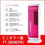 ユアサプライムス YUASA 扇風機 ミニタワーファン YT-28SM ピンク タワーファン タワー扇 ポイント10倍