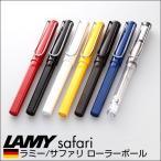 ラミー サファリ ローラーボール ボールペン LAMY safari