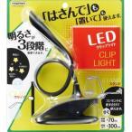 YAZAWA ヤザワ 調光式LEDクリップライト 黒 Y07CFL05W01BK
