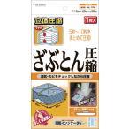日本製 ざぶとん用圧縮袋 1枚入 品質保証書付 バルブ式 マチ付圧縮袋 湿気インジケータ付き 圧縮パック
