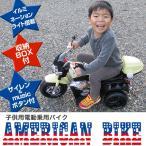 電動乗用バイク ブラック ホワイト 充電器付き CBK-014 子供用 乗用 プレゼント  おもちゃ バイク カッコいい