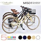 マイパラス MYPALLAS 自転車 シティサイクル 26インチ M-501SHINY 5色 6段ギア カゴ付 オートライト 代引不可