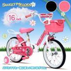 ショッピング自転車 マイパラス MYPALLAS 自転車 子供用自転車 16インチ MD-12 2色 カゴ付 補助輪付 キッズサイクル 代引不可