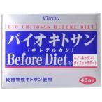 ビタリア バイオキトサンBefore Diet 40包
