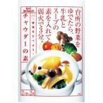 キユーピー 3分クッキング 野菜をたべよう! チャウダーの素 30g×2袋