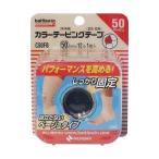 バトルウィン カラーテーピングテープ C50FB 足首・膝用 1巻入 衛生医療 テーピング 固定用テープ ニチバン