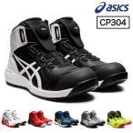 アシックス ワーキングシューズ 作業靴 安全靴 ウィンジョブCP304 BOA HIGH 作業 asics 靴 保護