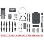 DJI MAVIC 2 PRO + MAVIC 2 Fly More Kit 損害賠償保険初年度無償