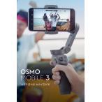 国内正規品 DJI Osmo Mobile 3