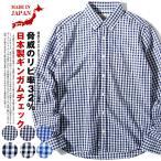 ギンガムチェック ブロード ボタンダウンシャツ/ciao 国産 チャオ メンズ 長袖 日本製 チェックシャツ