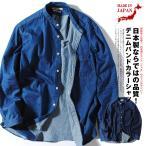 国産 デニムシャツ バンドカラー セミロング シャツ ciaoチャオ メンズ 長袖 日本製 ボタンダウンシャツ ビックシルエット ロング丈