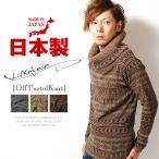 オフタートルニット 日本製 国産 ニットセーター タートルネック メンズ ジャガード柄 LUKA&JEAN