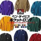 ロンT ben davis  ベンデイビス heavy ounce L/S T-shirts 厚手 長袖Tシャツ ポケット ポケT ワンポイント
