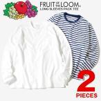 メンズTシャツ ボーダー パックT 長袖 無地Tシャツ FRUIT OF THE LOOM フルーツオブザルーム 2枚セット Sサイズ XLサイズ ホワイト ブラック ロンT 送料無料