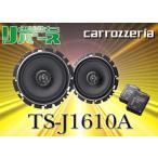 carrozzeriaカロッツェリア16cm 2ウェイスピーカーTS-J1610A