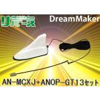 DreamMakerドリームメーカー地デジ&ワンセグ高感度シャーク型アンテナAN-MCXJ+Panasonic/ALPINE/SONY/Clarion他アンテナ端子GT-13変換アダプターANOP-GT13