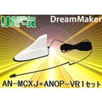 DreamMakerドリームメーカー地デジ&ワンセグ高感度シャーク型アンテナAN-MCXJ+Panasonic/ECLIPSEナビチューナー向けアンテナ端子VR-1変換アダプターANOP-VR1