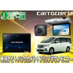 ●カロッツェリアcarrozzeriaステップワゴン(RP系)用AVIC-CE900ST+TVM-FW1020-S計6点セット