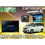 ●カロッツェリアcarrozzeriaステップワゴンRP系用AVIC-CE900ST-M+TVM-FW1030-S計6点セット