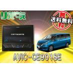 【予約販売】カロッツェリア10V型C27系セレナ専用サイバーナビAVIC-CE901SE