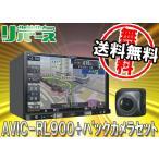 カロッツェリア8型楽ナビAVIC-RL900+バックカメラND-BC8IIセット