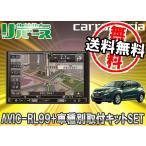 【送料無料】カロッツェリアBluetooth・CD録音・DVD再生・地デジ搭載8V型メモリーナビAVIC-RL99+KLS-H802DヴェゼルVEZEL用取付キットセット