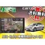 【送料無料】carrozeriaカロッツェリアAVIC-RL99+KLS-Y809Dプリウス50系専用取付SET