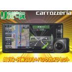 【キャッシュレス5%還元】カロッツェリアAVIC-RW303+ND-BC8IIワンセグDVD再生7V型200mmワイド楽ナビ+バックカメラセット