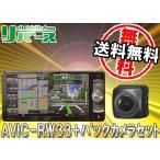 【送料無料】carrozzeriaカロッツェリア7V型ナビAVIC-RW33+バックカメラND-BC8IIセット