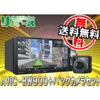 ショッピング楽 カロッツェリア7型楽ナビAVIC-RW900+バックカメラND-BC8IIセット