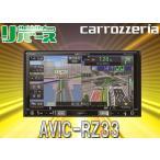 ショッピング楽 【送料無料】carrozzriaカロッツェリア7V型DVD再生ワンセSD楽ナビAVIC-RZ33