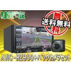 ショッピング楽 カロッツェリア7型楽ナビAVIC-RZ900+バックカメラND-BC8IIセット