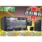 カロッツェリアAVIC-RZ900+カメラND-BC8II+ドラレコND-DVR1