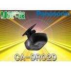 ショッピングドライブレコーダー CA-DR02DパナソニックPanasonic連動ドライブレコーダー(CN-F1XD CN-F1SD CN-RX04D CN-RX04WD CN-RA04D CN-RA04WD CN-RE04D CN-RE04WDに対応)