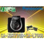 ショッピングドライブレコーダー パナソニックCA-XDR72GDドライブレコーダー+駐車録画用ケーブルCA-L700Dセット