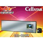 CELLSTAR ドライブレコーダー  日本製3年保証 駐車監視 2.4インチ液晶 HDR 270mmミラータイプ CSD-620FH ドライブレコーダー