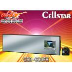 ショッピングドライブレコーダー CellstarセルスターCSD-630FHミラー型ドライブレコーダーGPS内蔵セパレート式2.4インチ液晶12/24V対応