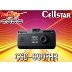 ショッピングドライブレコーダー セルスターCSD-690FHRドライブレコーダー(前方・車内)同時録画 安全運転支援機能付12/24V車対応