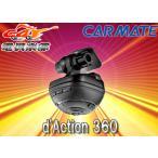 ショッピングドライブレコーダー CARMATE 360°ドライブレコーダーDC3000 d'Action 360 (ダクション 360)4K相当フルHD/無線LAN/GPS/Gセンサー搭載スマホ連携