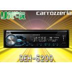 ●carrozzeriaカロッツェリアiPhone/iPod対応100W×4chアンプ内蔵DEH-6200