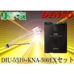 DENSOデンソーアンテナ分離型ETC車載器DIU-5310+ケンウッド製ナビ連動ケーブルKNA-300EXセット