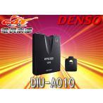 ●DENSOデンソーGPS付発話型ETC2.0車載器DIU-A010