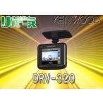 ショッピングドライブレコーダー ●ケンウッドGPS搭載・駐車録画対応ドライブレコーダーDRV-320